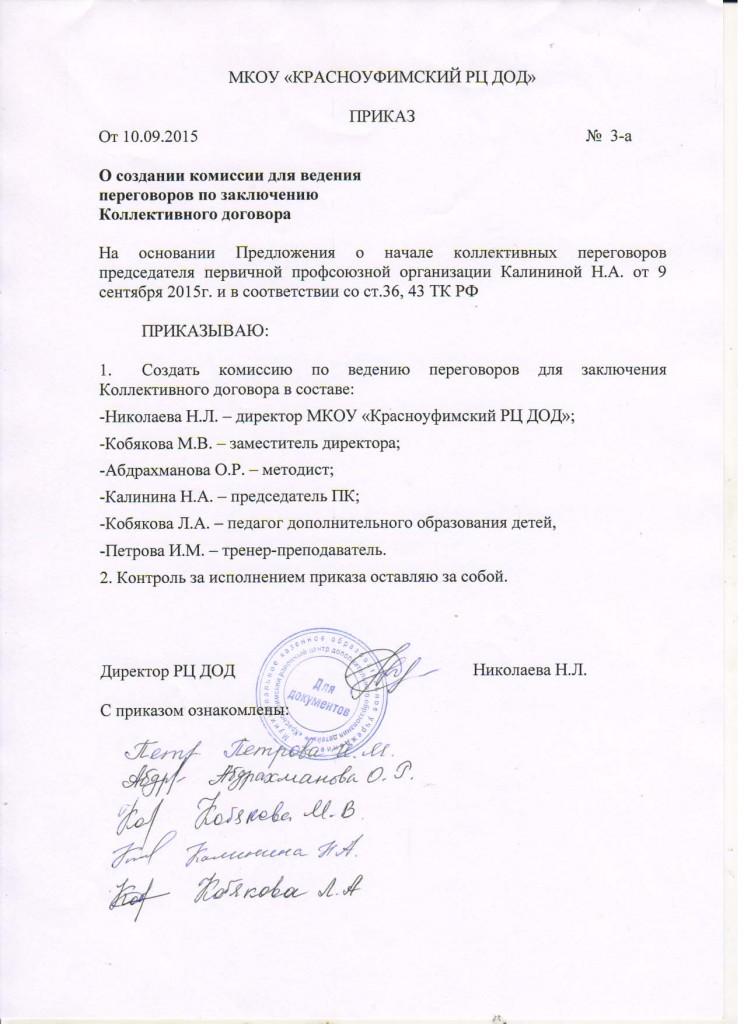 Приказ о создании комиссии для ведения переговоров по КД