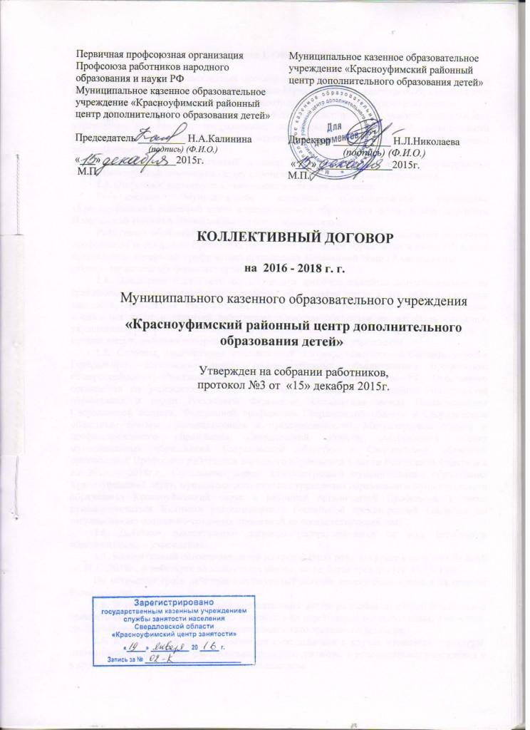 1 страница Кол.договора РЦ ДОД