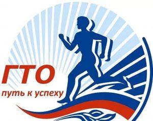 http://dushkruf.ru/wp-content/uploads/2018/08/anons_gto-300x236.jpg